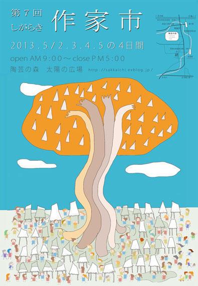 【ポスター】第 7 回しがらき作家市 ⏎ 2013.5 / 2. 3. 4. 5 の 4 日間 ⏎ open AM 9:00 ~ close PM 5:00 ⏎ 陶芸の森 太陽の広場 http://sakkaichi.exblog.jp/