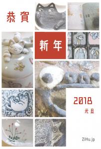 2018年年賀状。「恭賀新年 2018 元旦 ZiHu.jp」